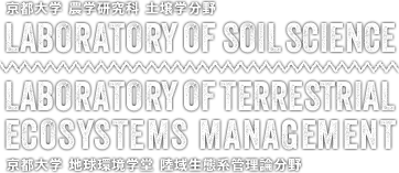 Kyoto University Lab. of Soil Science / Lab. of Terrestrial Ecosystems Management